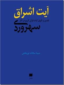 کتاب آیت اشراق - تفسیر و تاویل آیات قرآن کریم در آثار سهروردی - خرید کتاب از: www.ashja.com - کتابسرای اشجع