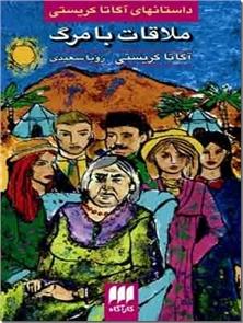 کتاب ملاقات با مرگ - داستان های پلیسی انگلیسی - خرید کتاب از: www.ashja.com - کتابسرای اشجع