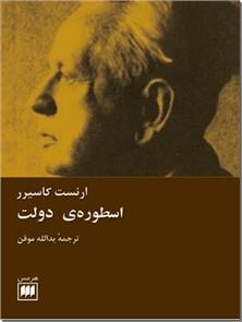 کتاب اسطوره دولت - ساختار اندیشه اسطوره ای در دولت - خرید کتاب از: www.ashja.com - کتابسرای اشجع