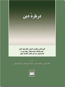 کتاب درباره دین - تاریخ و فلسفه دین - خرید کتاب از: www.ashja.com - کتابسرای اشجع