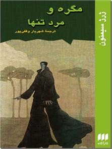کتاب مگره و مرد تنها - داستان های پلیسی فرانسوی - خرید کتاب از: www.ashja.com - کتابسرای اشجع