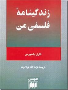 کتاب زندگینامه فلسفی من - سیری در زندگی، آثار و اندیشه های فلسفی کارل یاسپرس - خرید کتاب از: www.ashja.com - کتابسرای اشجع