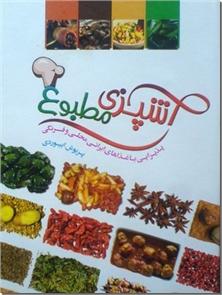 کتاب آشپزی مطبوع - پذیرایی با غذاهای ایرانی، محلی و فرنگی - خرید کتاب از: www.ashja.com - کتابسرای اشجع