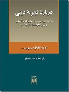 کتاب درباره تجربه دینی - فلسفه دین - خرید کتاب از: www.ashja.com - کتابسرای اشجع