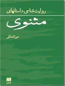 کتاب روایت شناسی داستانهای مثنوی - داستان پردازی در مثنوی مولوی - خرید کتاب از: www.ashja.com - کتابسرای اشجع