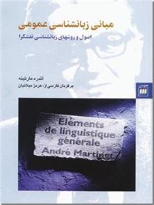 کتاب مبانی زبان شناسی عمومی - اصول و روش های زبانشناسی نقش گرا - خرید کتاب از: www.ashja.com - کتابسرای اشجع