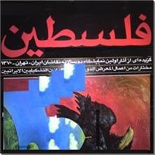 کتاب فلسطین - گزیده ای از آثار اولین نمایشگاه دوسالانه نقاشان ایران 1370 - خرید کتاب از: www.ashja.com - کتابسرای اشجع
