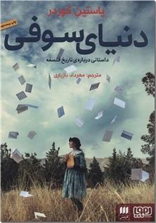 کتاب دنیای سوفی - داستانی از تاریخ فلسفه در جهان - خرید کتاب از: www.ashja.com - کتابسرای اشجع