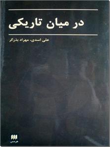 کتاب در میان تاریکی - داستان های کوتاه فارسی - خرید کتاب از: www.ashja.com - کتابسرای اشجع