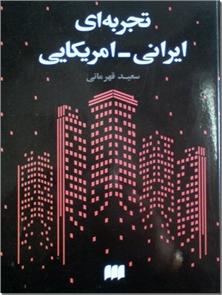 کتاب تجربه ای ایرانی - امریکایی - داستان های کوتاه فارسی - خرید کتاب از: www.ashja.com - کتابسرای اشجع