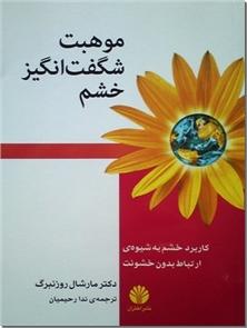 کتاب موهبت شگفت انگیز خشم - کاربرد خشم به شیوه ارتباط بدون خشونت - خرید کتاب از: www.ashja.com - کتابسرای اشجع