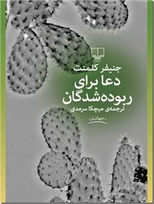 کتاب دعا برای ربوده شدگان - داستان آمریکایی - خرید کتاب از: www.ashja.com - کتابسرای اشجع