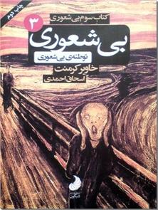 کتاب بیشعوری 3 - بی شعوری 3 - توطئه بیشعوری - خرید کتاب از: www.ashja.com - کتابسرای اشجع