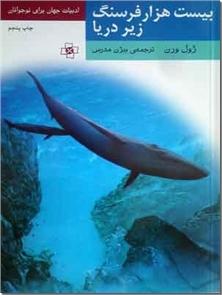 کتاب بیست هزار فرسنگ زیر دریا - ادبیات جهان برای نوجوانان - خرید کتاب از: www.ashja.com - کتابسرای اشجع