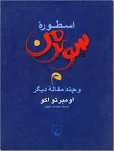 کتاب اسطوره سوپرمن و چند مقاله دیگر - مقاله های ایتالیایی درباره شخصیت های داستانی - خرید کتاب از: www.ashja.com - کتابسرای اشجع