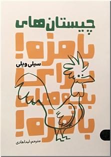 کتاب چیستان های بامزه برای بچه های بامزه - کتابی پر از چیستان همراه با جواب - خرید کتاب از: www.ashja.com - کتابسرای اشجع