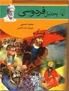 کتاب به دنبال فردوسی - سرگذشتنامه ابوالقاسم فردوسی - خرید کتاب از: www.ashja.com - کتابسرای اشجع