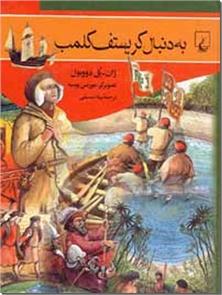 کتاب به دنبال کریستوف کلمب - سرگذشت کاشفان جغرافیایی جهان - خرید کتاب از: www.ashja.com - کتابسرای اشجع