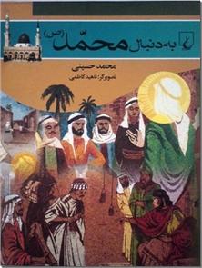 کتاب به دنبال محمد ص - سرگذشت پیامبر اسلام قبل از هجرت - خرید کتاب از: www.ashja.com - کتابسرای اشجع
