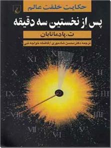 کتاب پس از نخستین سه دقیقه - حکایت خلقت عالم - خرید کتاب از: www.ashja.com - کتابسرای اشجع