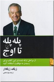 کتاب پله پله تا اوج - راه و رسم زندگی و موفقیت از دیدگاه زیگ زیگلار - خرید کتاب از: www.ashja.com - کتابسرای اشجع