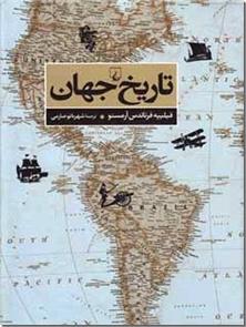 کتاب تاریخ جهان - تاریخ بوم شناسی جهان - خرید کتاب از: www.ashja.com - کتابسرای اشجع