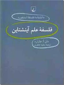 کتاب فلسفه علم آینشتاین - اینشتین - دانشنامه فلسفه استنفورد 21 - خرید کتاب از: www.ashja.com - کتابسرای اشجع