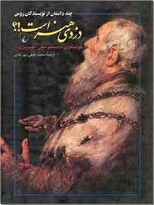 کتاب دزدی هنر است !؟ - چند داستان از نویسندگان روس - خرید کتاب از: www.ashja.com - کتابسرای اشجع