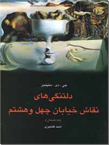 کتاب دلتنگی های نقاش خیابان چهل و هشتم - نه داستان کوتاه - خرید کتاب از: www.ashja.com - کتابسرای اشجع