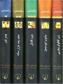 کتاب رامسس - دوره پنج جلدی - رامسس قهرمان واقعی چند داستان - خرید کتاب از: www.ashja.com - کتابسرای اشجع
