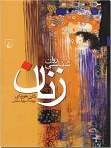 کتاب روان شناسی زنان - روانشناسی امور جنسی در زنان - خرید کتاب از: www.ashja.com - کتابسرای اشجع