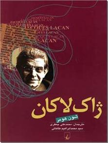 کتاب ژاک لاکان - سیری در زندگی، آثار و اندیشه های ژاک لاکان - خرید کتاب از: www.ashja.com - کتابسرای اشجع