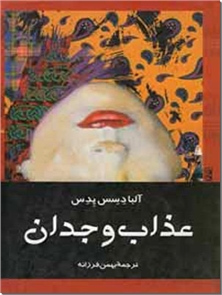 کتاب عذاب وجدان - داستان های ایتالیایی - از طرف او - خرید کتاب از: www.ashja.com - کتابسرای اشجع