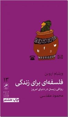 کتاب فلسفهای برای زندگی - روش های کهن رواقی برای زندگی امروز - خرید کتاب از: www.ashja.com - کتابسرای اشجع