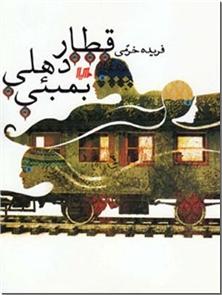 کتاب قطار دهلی بمبئی - داستان های فارسی - خرید کتاب از: www.ashja.com - کتابسرای اشجع