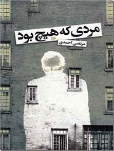کتاب مردی که هیچ بود - داستان های فارسی - خرید کتاب از: www.ashja.com - کتابسرای اشجع
