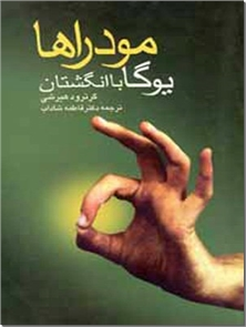 کتاب مودراها - یوگا با انگشتان - مودراها چیستند و چگونه عمل می کنند - خرید کتاب از: www.ashja.com - کتابسرای اشجع