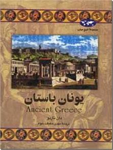کتاب یونان باستان - تمدن یونان از آغاز تا 146 قبل از میلاد - خرید کتاب از: www.ashja.com - کتابسرای اشجع
