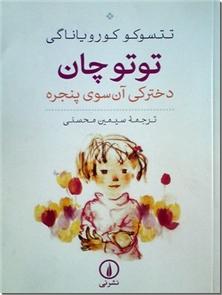 کتاب توتوچان دخترکی آن سوی پنجره - داستانهای مدرسه توموئه - خرید کتاب از: www.ashja.com - کتابسرای اشجع