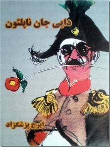 کتاب دایی جان ناپلئون - رمان اجتماعی با زمینه طنز فارسی - خرید کتاب از: www.ashja.com - کتابسرای اشجع