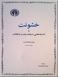 کتاب خشونت - و اندیشه هایی درباره سیاست و انقلاب - خرید کتاب از: www.ashja.com - کتابسرای اشجع