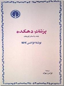 کتاب پزشک دهکده - چند داستان کوچک - خرید کتاب از: www.ashja.com - کتابسرای اشجع