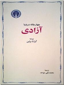 کتاب چهار مقاله درباره آزادی - مقاله هایی درباره عقاید سیاسی در قرن بیستم - خرید کتاب از: www.ashja.com - کتابسرای اشجع
