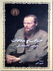 کتاب جنایت و مکافات - داستان های روسی - خرید کتاب از: www.ashja.com - کتابسرای اشجع