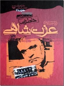 کتاب خاطرات عزت شاهی - داستان پر نشیب و فراز عزت الله مطهری در سازمان مجاهدین - خرید کتاب از: www.ashja.com - کتابسرای اشجع