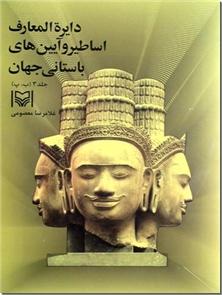 کتاب دایره المعارف اساطیر و آیین های باستانی جهان 3 - فرهنگ نامه اساطیر جهان باستان - خرید کتاب از: www.ashja.com - کتابسرای اشجع