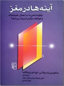 کتاب آینه ها در مغز - چگونه ذهن ما در اعمال، هیجانات و عواطف دیگران شریک میشود ؟ - خرید کتاب از: www.ashja.com - کتابسرای اشجع