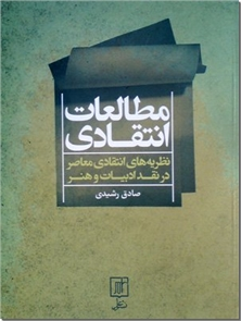 کتاب مطالعات انتقادی - نظریه های انتقادی معاصر در نقد ادبیات و هنر - خرید کتاب از: www.ashja.com - کتابسرای اشجع