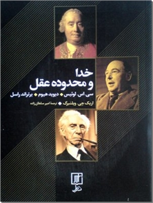 کتاب خدا و محدوده عقل - سی اس لوئیس، دیوید هیوم، برتراند راسل - خرید کتاب از: www.ashja.com - کتابسرای اشجع