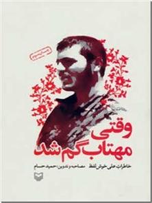 کتاب وقتی مهتاب گم شد - خاطرات علی خوش لفظ - خاطرات جنگ ایران و عراق - خرید کتاب از: www.ashja.com - کتابسرای اشجع